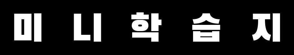 미니학습지_로고